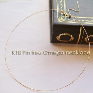 K18 形状記憶 ピンフリー オメガ チョーカー ネックレス 40cm + 5cm 18K 18金 ゴールド ホワイトゴールド WG 長さ調節 スライド 女性 レディース ワイヤー|merci-j