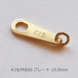 K18 / K18WG / Pt850 プレート 【 10.0mm 】 パーツ 18K 18金 ゴールド ホワイト プラチナ 手作り ハンドメイド 【メール便対応】 【あすつく対応】|merci-j