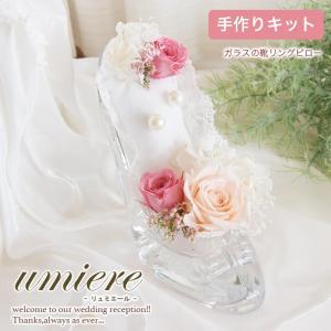 リングピロー 手作りキット umiere リュミエール 選べる3種 難易度1 ガラスの靴 シンデレラ ハンドメイド ウェディング ブライダル 結婚式 結婚祝い 可愛い