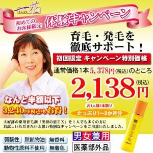 一花 薬用育毛剤「美柑の恵EX(みかんのめぐみ)」150ml...