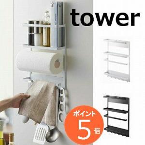 使い易く、どんなシーンにも合わせやすい、TOWER タワー シリーズのご紹介です。 ■冷蔵庫側面に磁...