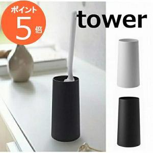 使い易く、どんなシーンにも合わせやすい、TOWER タワー シリーズのご紹介です。 ■梨地の上質感と...