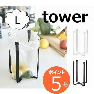 ポリ袋エコホルダー L タワー tower ホワイト ブラック ポリ袋エコホルダー ポリ袋 エコホル...