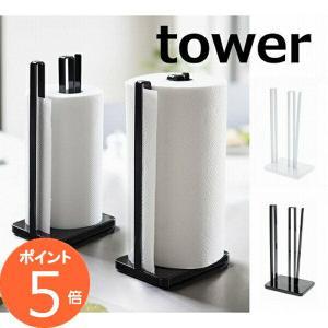 片手で切れるキッチンペーパーホルダー タワー tower キッチン ホワイト ブラック キッチンペー...