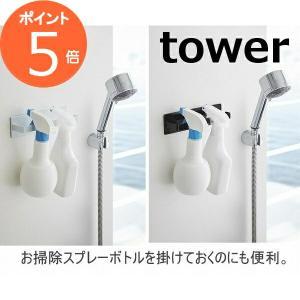 マグネットバスルームタオルハンガー タワー ホワイト ブラック tower タオルハンガー おしゃれ 磁石 マグネット タオル掛け タオルバー タオルかけ 3267 3268