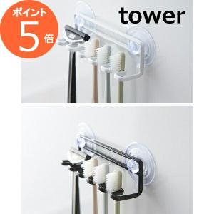 使い易く、どんなシーンにも合わせやすい、TOWER タワー シリーズのご紹介です。 ■吸盤で簡単取り...
