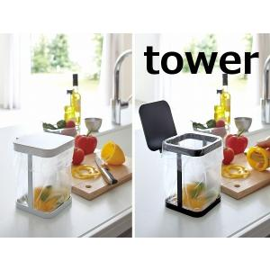 蓋付きポリ袋エコホルダー  S タワー tower キッチン ホワイト ブラック ポリ袋エコホルダー...