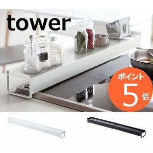 棚付き伸縮排気口カバー タワー tower キッチン ホワイト ブラック コンロ 油はね ガード 排...