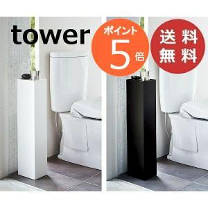 スリムトイレラック タワー tower ホワイト ブラック 山崎実業 yamazaki トイレ収納 ...
