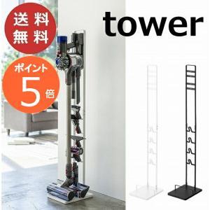 使い易く、どんなシーンにも合わせやすい、TOWER タワー シリーズのご紹介です。 ■壁に穴を開けず...