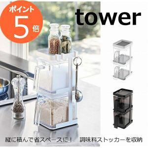 調味料ストッカー2個&ラック3段セット スリム タワー ホワイト ブラック TOWER 3652 3653 収納 キッチンラック キッチン収納 キッチンシェルフ|merci-p