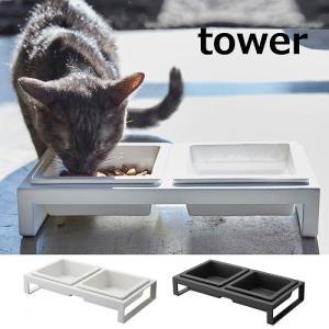 ペットフードボウルスタンドセット タワー ホワイト ブラック TOWER 4206 4207 ペット食器 おしゃれ 浅め 2つ仕切り(仕切り皿 かわいい 犬 猫 )(送料無料)