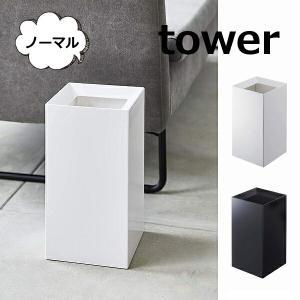 トラッシュカン タワー ノーマル 9L ホワイト ブラック TOWER 袋が見えないゴミ箱 4492 4493 インテリア 雑貨ゴミ箱 ごみ箱 ダスト 山崎実業 YAMAZAKI(送料無料)|merci-p