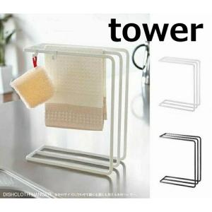 布巾ハンガータワー タワー TOWER ホワイト ブラック 7145 7146 送料無料|merci-p