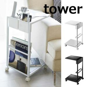 サイドテーブルワゴン ホワイト ブラック タワー tower 7155 7156 白色 黒色 サイド...
