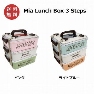 弁当箱 3段 行楽弁当箱 大容量 日本製 ランチボックス  ファミリー 運動会 家族 ピクニック おしゃれ かわいい ランチボックス Mia K04-6051 K04-6052 送料無料|merci-p