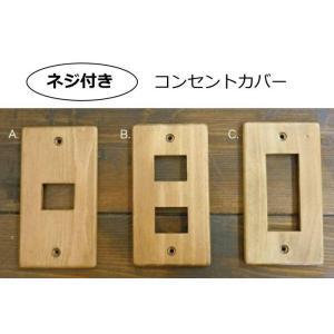 スイッチプレート スイッチカバー 木製 1穴 2穴 3穴 スイッチカバー コンセントカバー スイッチプレート