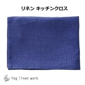fog linen work フォグリネンワーク リネンキッチンクロス ブルーヘリンボーン LKC001-DTHE ブルー キッチンワイプ キッチンクロス キッチンワイプ 布巾|merci-p