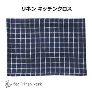fog linen work フォグリネンワーク リネンキッチンクロス ジェシカ LKC001-NVWHPL キッチンワイプ キッチンクロス キッチンワイプ 布巾 ふきん フキン|merci-p