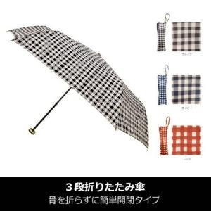 ビーサニー 折りたたみ傘 晴雨兼用 ランダムチェック チェック ギンガムチェック ブラック ネイビー...