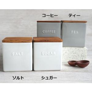 キャニスター お塩 砂糖 陶器 BS01 チーク材 キューブ 陶器製 日本製 ロロ LOLO 保存容器 カフェ保存容器 merci-p