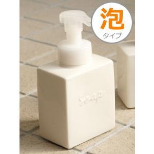 Bolck ムースボトル ディスペンサー ブロック スクエア キューブ 泡ポンプ 陶器 日本製 ソープボトル ソープケース ハンドソープ  ロロ LOLO 32701 merci-p