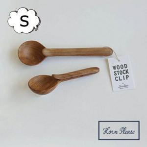 スプーン ストッククリップスプーン Sサイズ シーシャムウッド 木 木製 Horn Please 志成販売 303445 カトラリー 珈琲スプーン 木製 素材 ナチュラル|merci-p