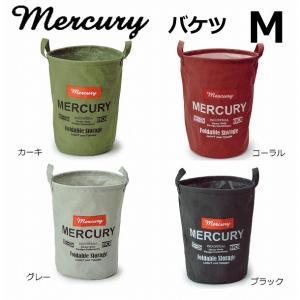 mercury マーキュリー キャンバス バケツ バスケット Mサイズ コーラル カーキ グレイ ブラック ランドリーバッグ アメリカン アンティーク風