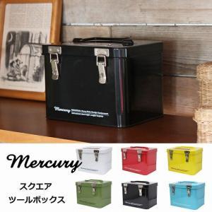 マーキュリー スクエアツールボックス mercury ブラック カーキ イエロー レッド ブリキ ツールボックス 工具入れ 工具箱 ペンケース ステーショナリーボックス