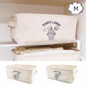 スヌーピー ランドリーソフトボックス Mサイズ  PEANUTS ピーナッツ PA-1703 おしゃれ ランドリーボックス 小物入れ 収納 BOX ボックス ランドリー おもちゃ入れ|merci-p