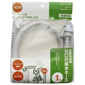 自動洗濯機給水ホース 1m PT17-1-1|merciteam
