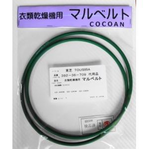 東芝 TOSHIBA 衣類乾燥機 マルベルト 392-36-709 丸ベルト代用品|merciteam