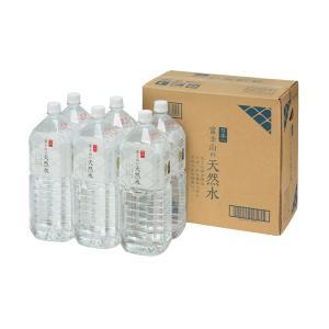 プレミアム ミネラルウォーター 日本一富士山の天然水(2リッ...