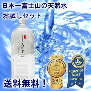 ナチュラル ミネラルウォーター 日本一富士山の天然水(2L2本と500ml3本のお試しセット)