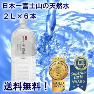 ナチュラル ミネラルウォーター 日本一富士山の天然水(2リッ...