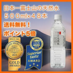 バナジウム 天然水 日本一富士山の天然水(500ml48本) 富士山の標高日本一の地点で汲み上げた国...