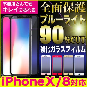 【送料無料】iPhoneX iPhone8/8Plus iP...