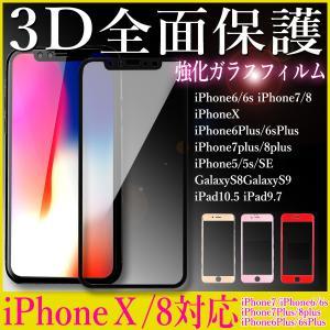 【送料無料】iPhoneX iPhone8・8Plus iPhone7/7Plus・6S/6・6SP...