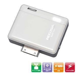 REGXIA iPhone用プロジェクター 予備バッテリーとしても使用可能 RGP-12iホワイトiPhone 3GS/4/4S対応tok096 mercurys-store