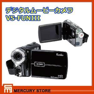 Kenko デジタルムービーカメラVS-FUNIII ケンコー ケンコートキナー ビデオカメラ ハイビジョン Hi-Vision mercurys-store