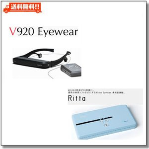 「Ritta」+「V920 Eyewear」 iPod・DVDプレイヤー・ノートパソコン・携帯電話 接続OK 大画面ポータブル映像機器& mercurys-store