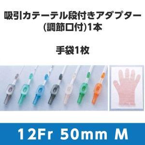 【ご確認ください】 こちらのページで販売している商品は「チューブ外径:12Fr 4.0mm カラーコ...