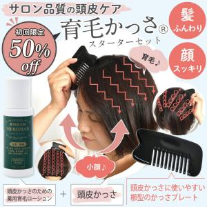 育毛かっさスターターセット 初回限定お試し価格 頭皮用かっさプレートをプレゼント中 育毛剤 かっさ 男性用 女性用|meridian