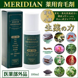 育毛剤 薬用育毛剤 MERIDIAN メリディアン 医薬部外品 男性用 女性用|meridian