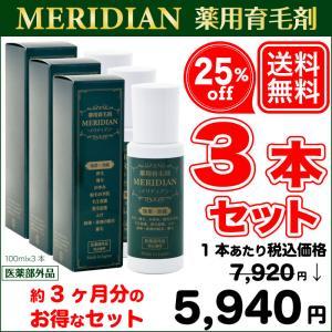 薬用育毛剤 MERIDIAN-メリディアン-(医薬部外品)3本セットで25%off・送料無料 男性用 女性用|meridian