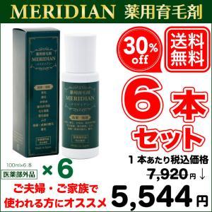 育毛剤 医薬部外品 MERIDIAN-メリディアン-6本セットで30%off 薬用育毛剤 男性用 女性用|meridian