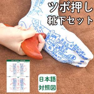 足の反射区ツボ押し靴下セット 足裏マッサージ 日本語対照図つき|meridian