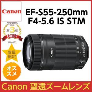 【新品/在庫あり】 即発送 最安値保証 キヤノン Canon EF-S55-250mm F4-5.6...