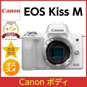 CANON EOS Kiss M ボディ [ホワイト] 店舗印あり