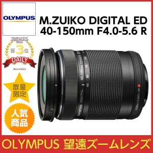 OLYMPUS M.ZUIKO DIGITAL ED 40-150mm F4.0-5.6 R [ブラ...
